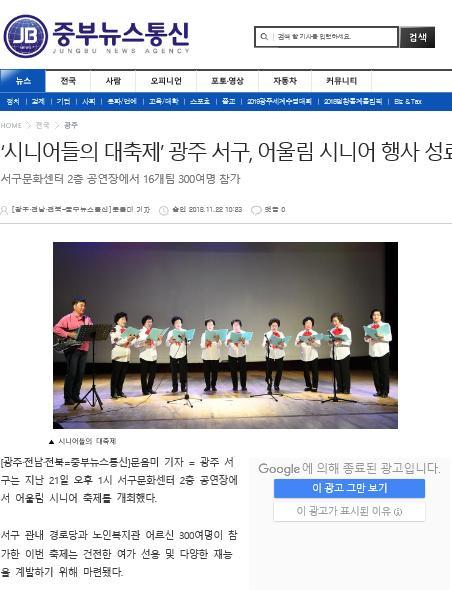 1122_시니어들의 대축제 광주 서구 어울림 시니어 행사 성료_중부뉴스통신.jpg