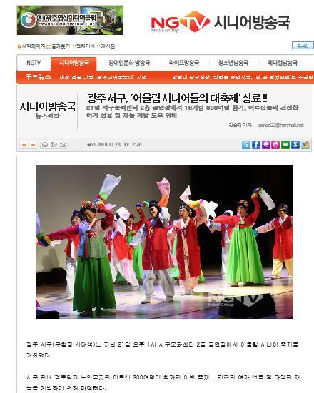 1123_광주 서구 어울림 시니어들의 대축제 성료_NGTV시니어방송국.jpg