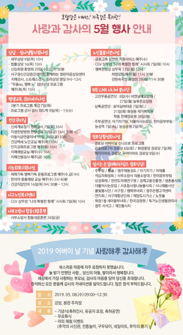 2019_5월행사.png