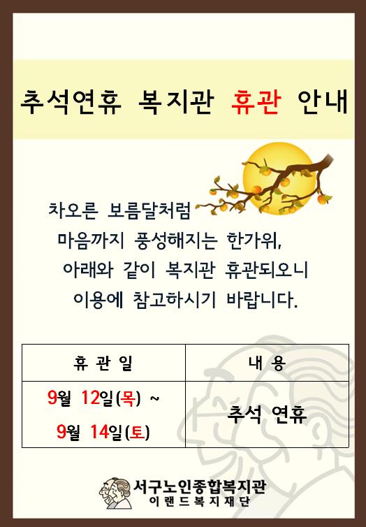 추석(공지).png