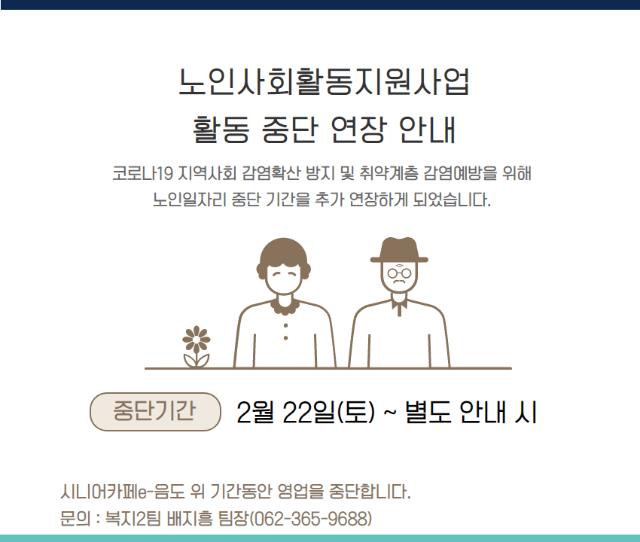 일자리 연장.png
