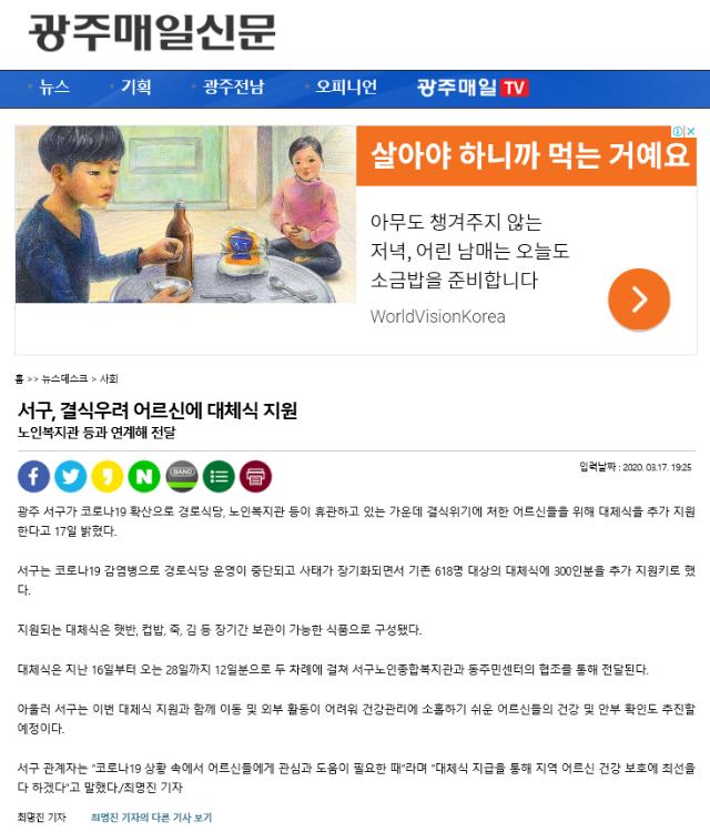 서구, 결식우려 어르신에 대체식 지원_광주매일신문.png