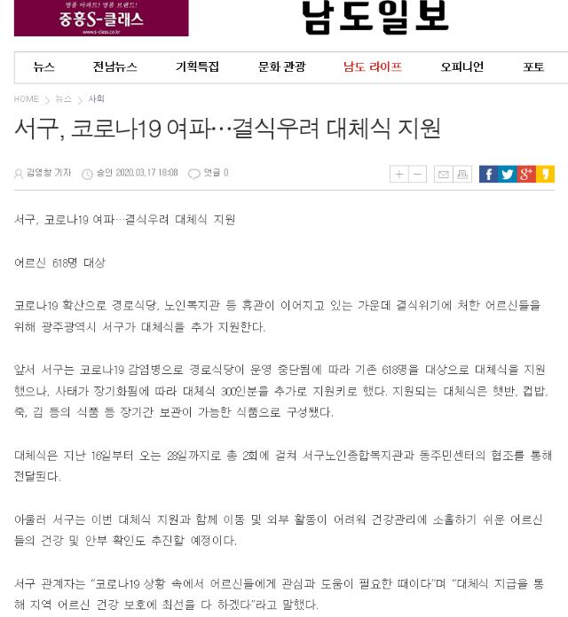 서구, 코로나19 여파…결식우려 대체식 지원_남도일보.png