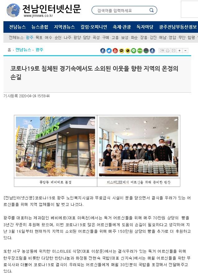 코로나 19로 침체된 경기속에서도 소외된이웃을 향한 지역의 온정의 손길_전남인터넷신문.jpg