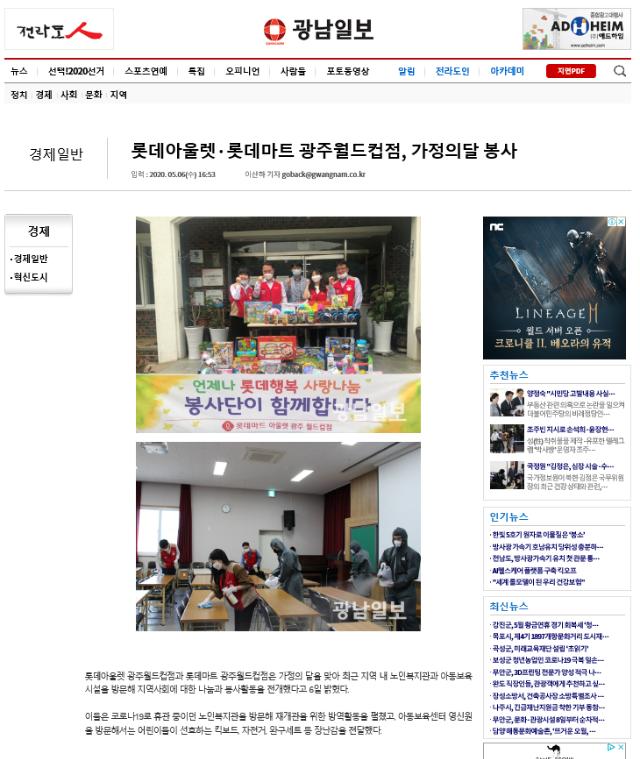 롯데아울렛·롯데마트 광주월드컵점, 가정의달 봉사_광남일보.png
