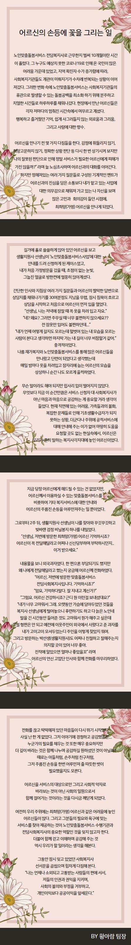 어르신의 손튿에 꽃을 그리는 일.jpg